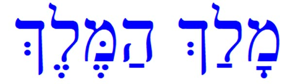 the king ruled in hebrew